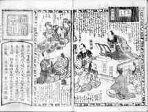 The Edo period (1600–1867) (Part IV) - The Cambridge History