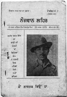 Bhagat Singh's Corpse (Chapter 4) - India's Revolutionary