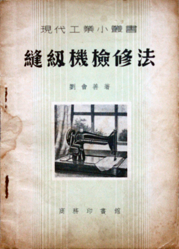 Cold War Sewing Machines Production And Consumption In