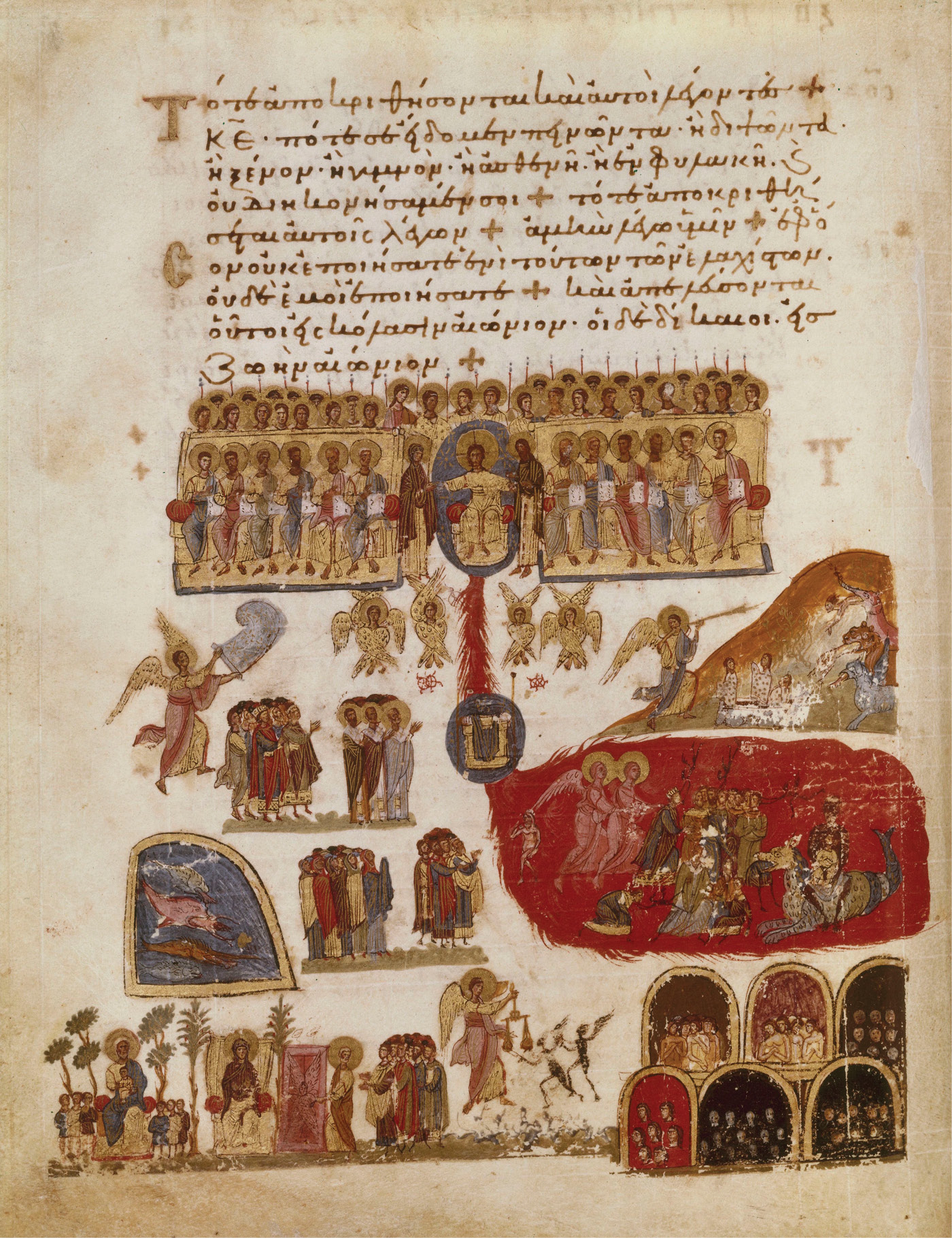 Theologies (Part I) - Death and the Afterlife in Byzantium