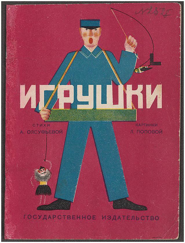 """Ladies Ukraine Flag 15/"""" Skater Panel Skirt Ukrainian Revolution Fancy Dress"""