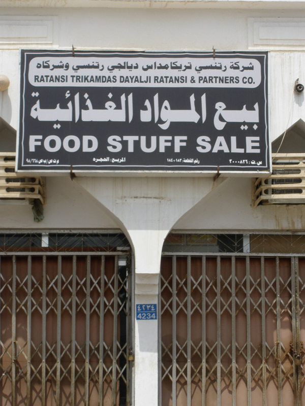 The local flavour of English in the Gulf
