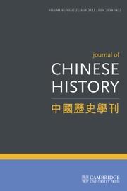 Journal of Chinese History 中國歷史學刊