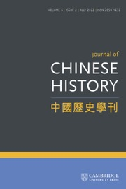 Journal of Chinese History 中國歷史學刊