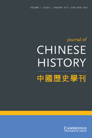 Journal of Chinese History 中國歷史學刊 Volume 1 - Issue  -