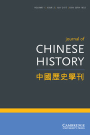 Journal of Chinese History 中國歷史學刊 Volume 1 - Issue 2 -  Chinese Military Institutions