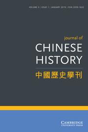 Journal of Chinese History 中國歷史學刊 Volume 3 - Issue 1 -